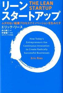 【送料無料】リーンスタートアップ 不確実な時代に最速で成果を生む起業プロセス