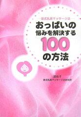 【送料無料】おっぱいの悩みを解決する100の方法 [ 堤尚子 ]