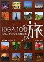 【送料無料】100人100旅