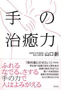 【送料無料】手の治癒力