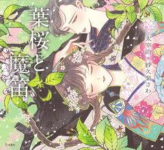 葉桜と魔笛