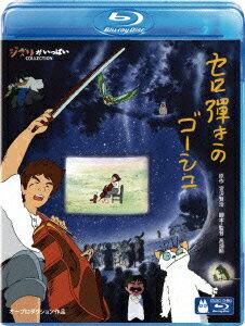 セロ弾きのゴーシュ【Blu-ray】画像