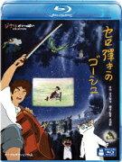 セロ弾きのゴーシュ【Blu-ray】