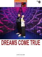 STAGEA アーチスト 7〜6級 Vol.33 DREAMS COME TRUE
