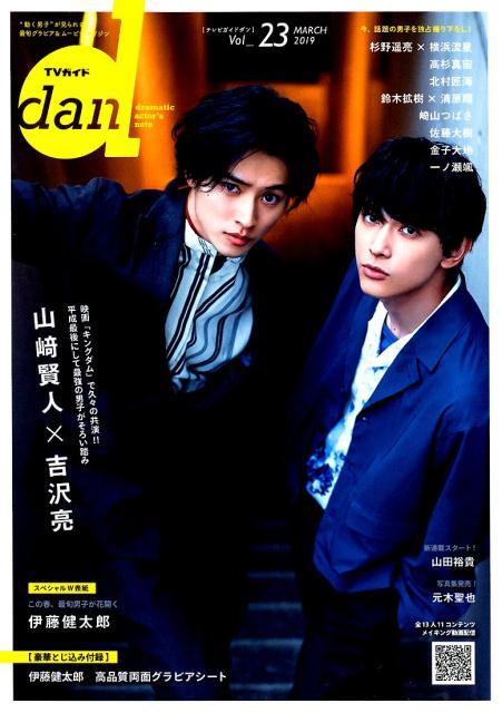 "TVガイドdan(Vol.23(APRIL 20) ""動く男子""が見られる!最旬グラビア&ムービーマガ (TOKYO NEWS MOOK)"