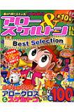 アロー&スケルトンパルBest Selection(10)