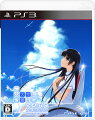 この大空に、翼をひろげて CRUISE SIGN 通常版 PS3版の画像