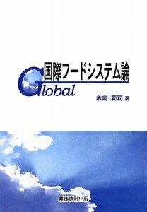 【送料無料】国際フ-ドシステム論