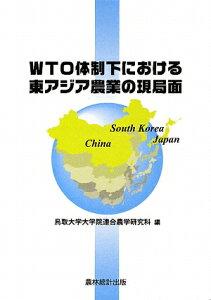 【送料無料】WTO体制下における東アジア農業の現局面