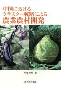 【送料無料】中国におけるクラスタ-戦略による農業農村開発