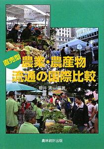 【送料無料】直売型農業・農産物流通の国際比較