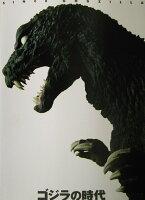 「ゴジラの時代 since Godzilla」展