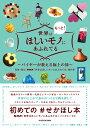 NHK「世界はほしいモノにあふれてる」制作班 KADOKAWAセカイハモット!ホシイモノニアフレテル 〜バイヤーガオシエルゴクジョウノタビ〜 エヌエイチケイセカイハホシイモノニアフレテルセイサクハン 発行年月:2020年04月01日 予約締切日:2020年03月12日 ページ数:144p サイズ:単行本 ISBN:9784047358973 大原真樹さんと行く魅惑のモロッコ雑貨の旅(Mission of Buying モロッコの民芸品をおしゃれなアイテムに変身させる/Research of Morocco ほか)/大島忠智さんと行く北欧ビンテージ家具を探す旅(Mission of Buying ビンテージ家具が伝える北欧のライフスタイル/Research of Sweden ほか)/佐藤香菜さんと行く本物のキレイを探す旅ーニュージーランド・パリ・リトアニア・エストニア(Mission of Buying 身も心も癒すオーガニック&ナチュラルを探して/Research of New Zealand/Research of Paris,Estonia,Lithuania ほか)/桑折敦子さんと行くメキシコ未知のスープの旅(Mission of New Recipe 想像を超えた味に出会うために旅に出かける/Research of Mexico ほか)/木野内美里さんと行く日本未上陸、ローカルチョコレートの旅ーメルボルン・タスマニア・北欧・スロベニア(Mission of Byuing 日本未上陸のチョコレートを探して世界各地へ/Research of Local ほか) SNSで発信、ローカルで起業、ハンドメイド、オーガニック、ビンテージ、オリジナル、5人のトップバイヤーが伝える「モノ」と「人」と「旅」のストーリー&ヒストリー。 本 人文・思想・社会 地理 地理(外国)