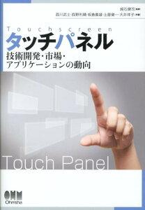 【送料無料】タッチパネル [ 西川武士 ]