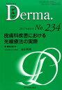 Derma.(234) Monthly Book 皮膚科疾患における光線療法の実際 [ 塩原哲夫 ]