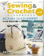 【楽天ブックスならいつでも送料無料】【バーゲン本】Sewing&Crochet vol.4 [ ミシンとかぎ...