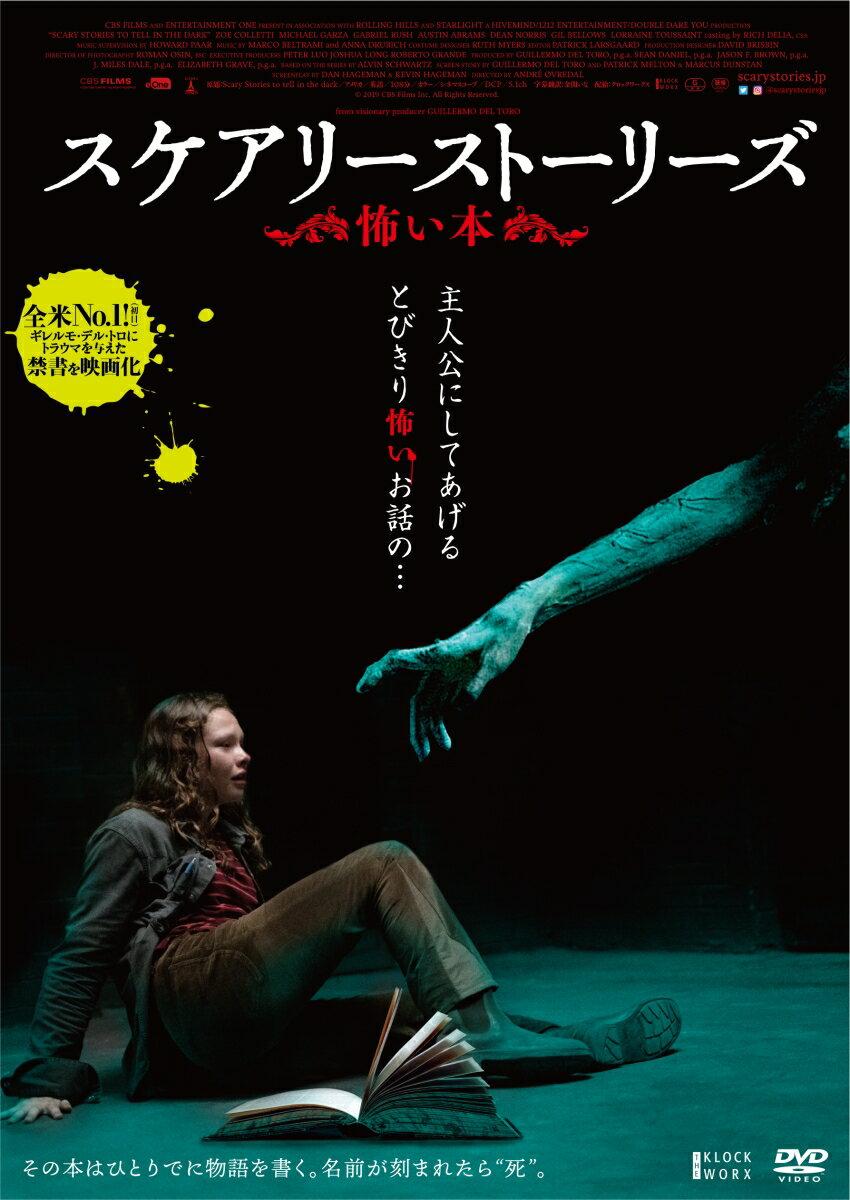 スケアリーストーリーズ 怖い本 Blu-ray通常版【Blu-ray】
