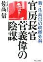 官房長官 菅義偉の陰謀 新・佐高信の政経外科 [ 佐高 信 ]