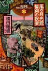 風の月光館惜別の祝宴 (横田順彌明治小説コレクション) [ 横田順彌 ]