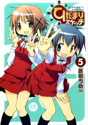 ひだまりスケッチ(5) (Manga time KR comics) [ 蒼樹うめ ]