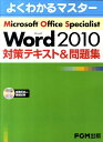 Microsoft Office Specialist Microsoft Word 2010 対策テキスト&問題集 Microsoft Office Speciali (よくわかるマスター) [ 富士通エフ・オー・エ