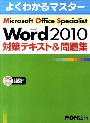 【送料無料】Microsoft Office Specialist Microsoft Word 2010 対策テキスト&問題集 [ 富...