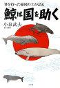 鯨は国を助く [ 小泉武夫 ] - 楽天ブックス