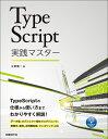 TypeScript実践マスター [ 古賀 慎一 ]