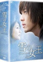【楽天ブックスならいつでも送料無料】雪の女王 DVD-BOX1 [ ヒョンビン ]