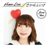 Hurry Love/恋と呼ぶには (初回限定盤B CD+DVD)