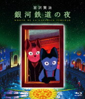 銀河鉄道の夜【Blu-ray】