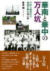 華南と華中の万人坑 中国人強制連行・強制労働を知る旅 [ 青木 茂 ]