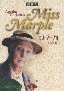 【楽天ブックスならいつでも送料無料】ミス・マープル [完全版] DVD-BOX 1 [ ジョーン・ヒクソン ]
