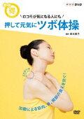 NHKまる得マガジン::ロコモが気になる人にも 押して元気に ツボ体操