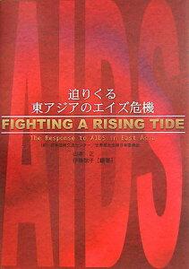 【送料無料】迫りくる東アジアのエイズ危機