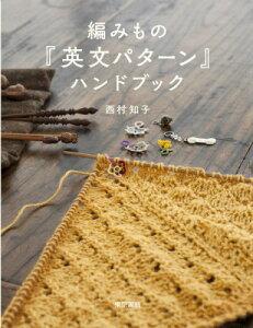 編みもの パターン ハンドブック