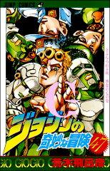 ジョジョの奇妙な冒険(47)