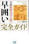 矢倉新時代の主流・早囲い完全ガイド (マイナビ将棋BOOKS) [ 上村亘 ]