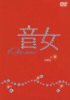 音女 ruby[ルビー]