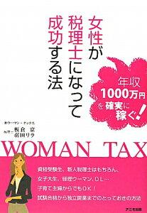 【送料無料】女性が税理士になって成功する法