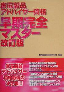 【送料無料】家電製品アドバイザ-資格早期完全マスタ-改訂版