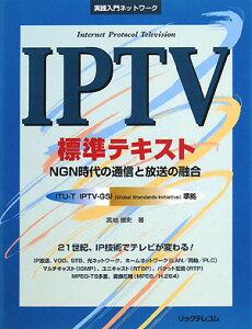【送料無料】IPTV標準テキスト