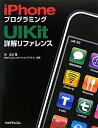 【送料無料】iPhoneプログラミングUIKit詳解リファレンス