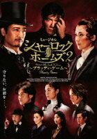 ミュージカル「シャーロック ホームズ2 〜ブラッディ・ゲーム〜」A ver.