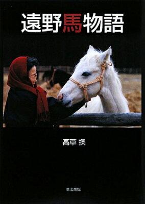 【送料無料】遠野馬物語