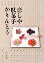 【送料無料】恋しや駄菓子かりんとう