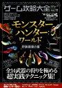 ゲーム攻略大全(Vol.11) モンスターハンター:ワールド...