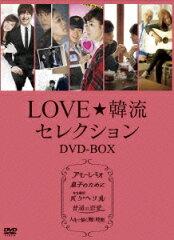 【楽天ブックスならいつでも送料無料】LOVE☆韓流セレクション BOX [ チョン・ウンイン ]
