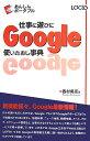 仕事に遊びにGoogle使いたおし事典