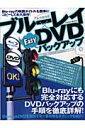 ブルーレイ×DVD eazyバックアップ